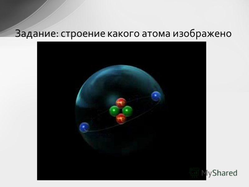 Задание: строение какого атома изображено