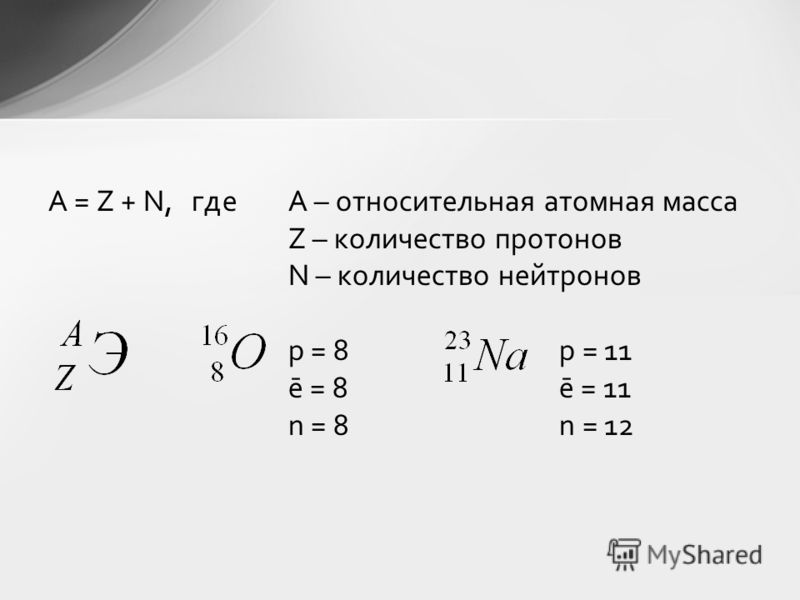A = Z + N, где А – относительная атомная масса Z – количество протонов N – количество нейтронов p = 8 p = 11 ē = 8 ē = 11 n = 8 n = 12