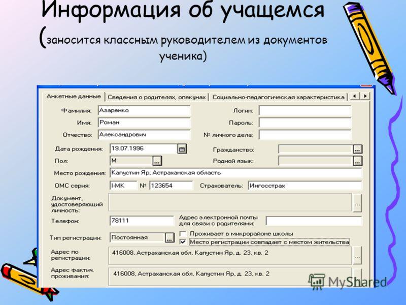 Информация об учащемся ( заносится классным руководителем из документов ученика)