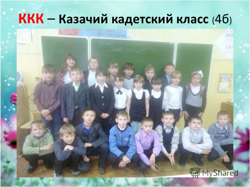 ККК – Казачий кадетский класс ( 4б )