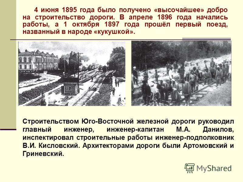 4 июня 1895 года было получено «высочайшее» добро на строительство дороги. В апреле 1896 года начались работы, а 1 октября 1897 года прошёл первый поезд, названный в народе «кукушкой». Строительством Юго-Восточной железной дороги руководил главный ин