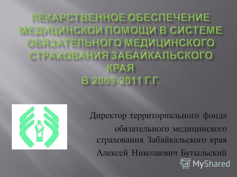Директор территориального фонда обязательного медицинского страхования Забайкальского края Алексей Николаевич Бутыльский