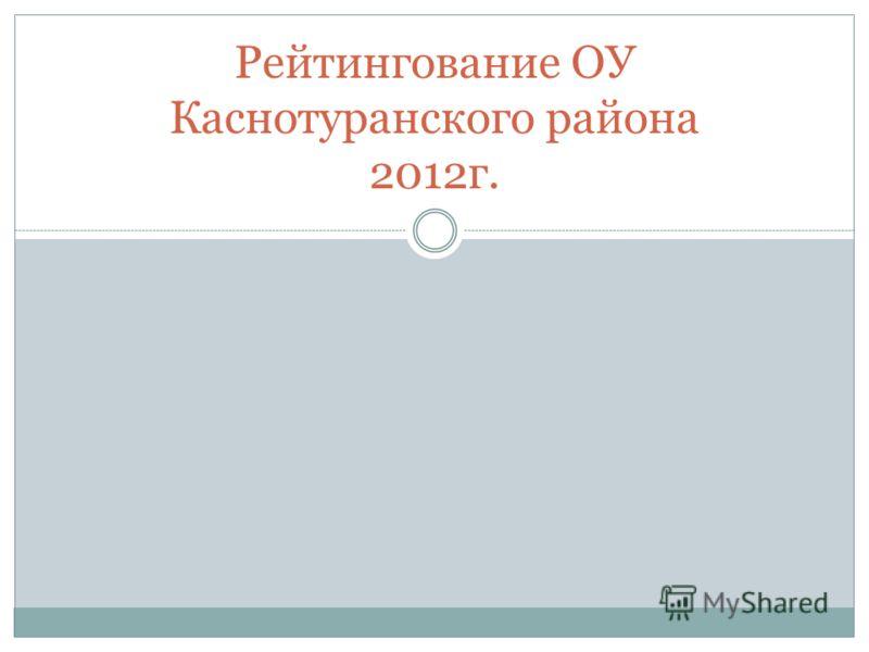 Рейтингование ОУ Каснотуранского района 2012г.