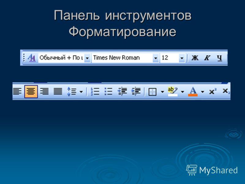Панель инструментов Форматирование