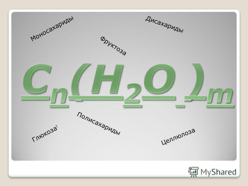 Моносахариды Полисахариды Дисахариды Фруктоза Целлюлоза Глюкоза !