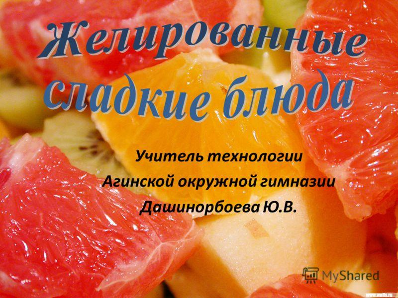 Учитель технологии Агинской окружной гимназии Дашинорбоева Ю.В.