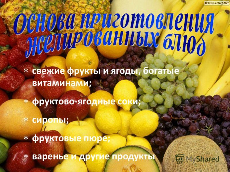 свежие фрукты и ягоды, богатые витаминами; фруктово-ягодные соки; сиропы; фруктовые пюре; варенье и другие продукты