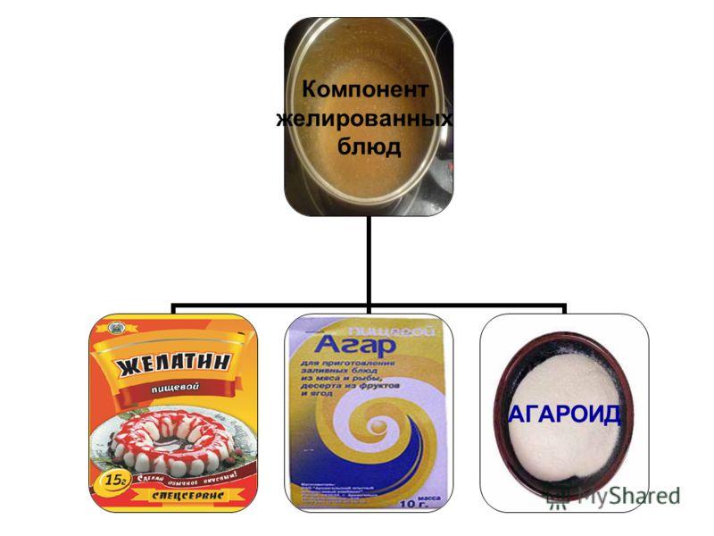 Компонент желированных блюд АГАРОИД