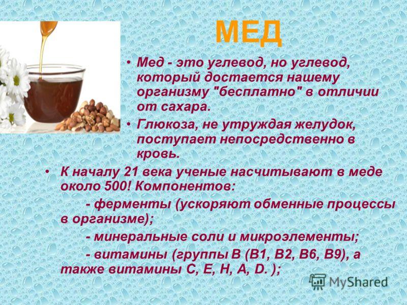 МЕД Мед - это углевод, но углевод, который достается нашему организму