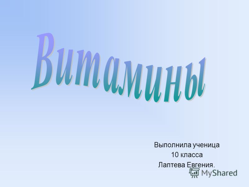Выполнила ученица 10 класса Лаптева Евгения.