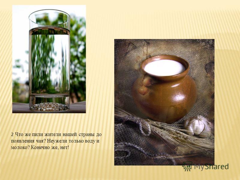 1 Чай был привезён в Россию из Китая только в 17 веке. Долгое время он был доступен только богатым людям. Поскольку чай везли издалека на верблюдах, то стоил этот товар очень дорого.