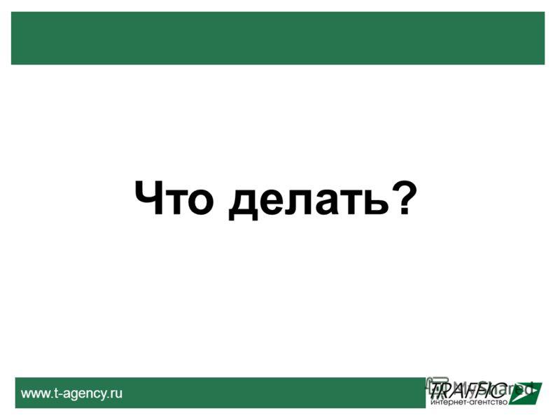 www.t-agency.ru Что делать?