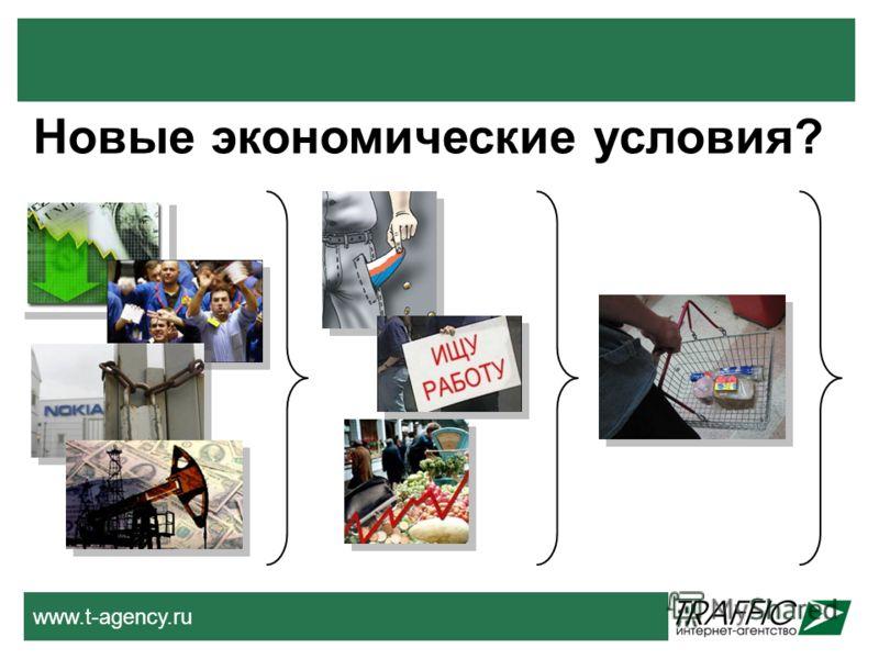 www.t-agency.ru Новые экономические условия?