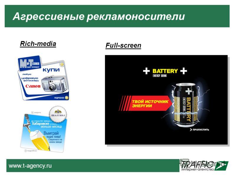 www.t-agency.ru Агрессивные рекламоносители Rich-media Full-screen