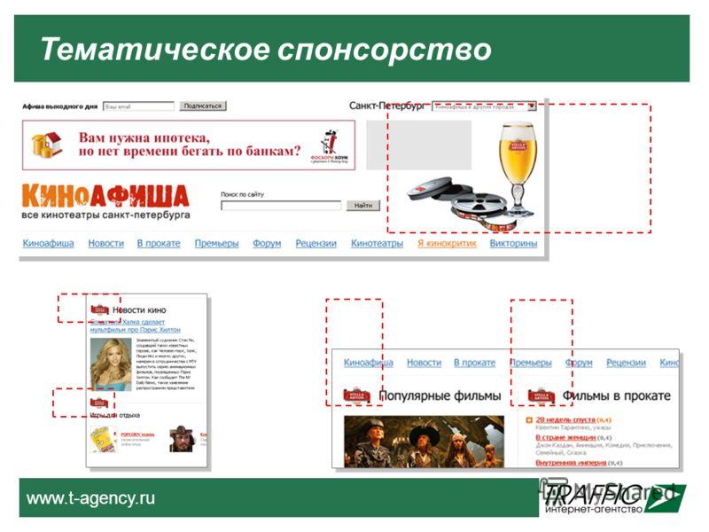 www.t-agency.ru Тематическое спонсорство
