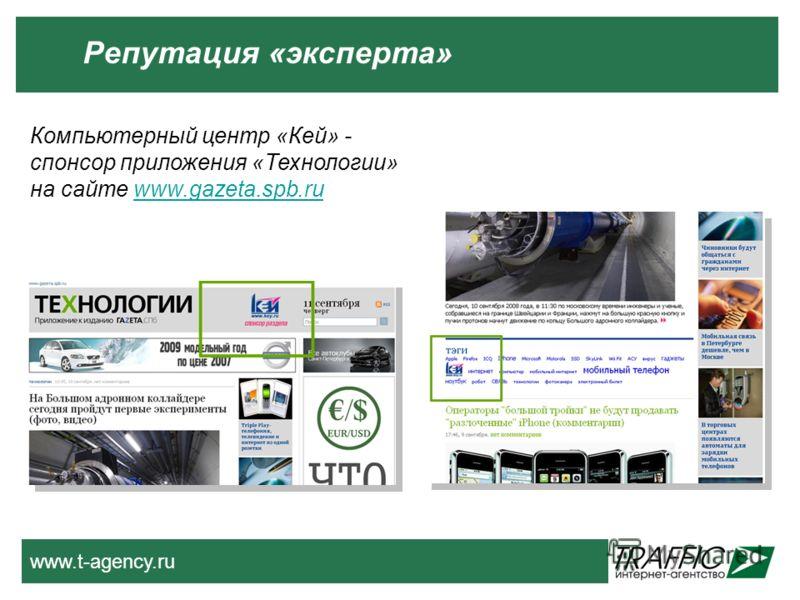 www.t-agency.ru Репутация «эксперта» Компьютерный центр «Кей» - спонсор приложения «Технологии» на сайте www.gazeta.spb.ruwww.gazeta.spb.ru