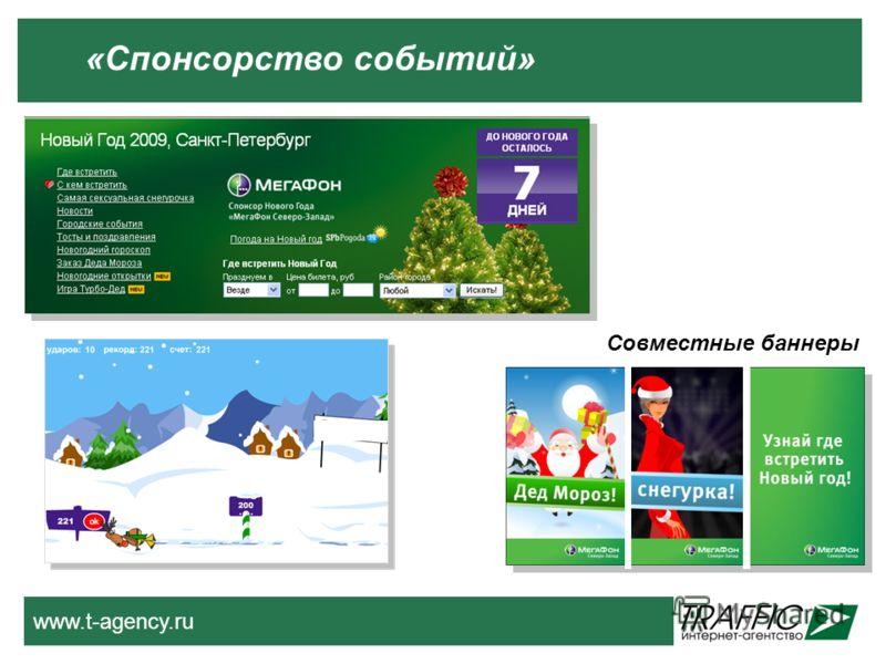 www.t-agency.ru «Спонсорство событий» Совместные баннеры