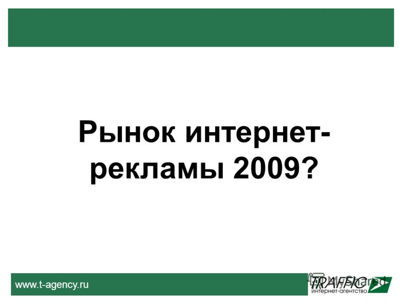 www.t-agency.ru Рынок интернет- рекламы 2009?