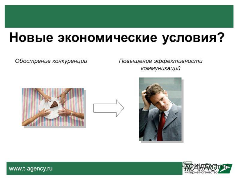 www.t-agency.ru Новые экономические условия? Обострение конкуренцииПовышение эффективности коммуникаций