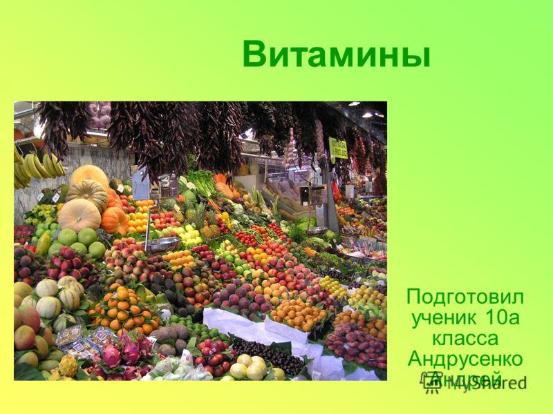Подготовил ученик 10а класса Андрусенко Андрей Витамины