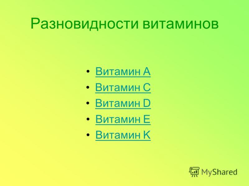 Разновидности витаминов Витамин AВитамин A Витамин CВитамин C Витамин DВитамин D Витамин EВитамин E Витамин KВитамин K