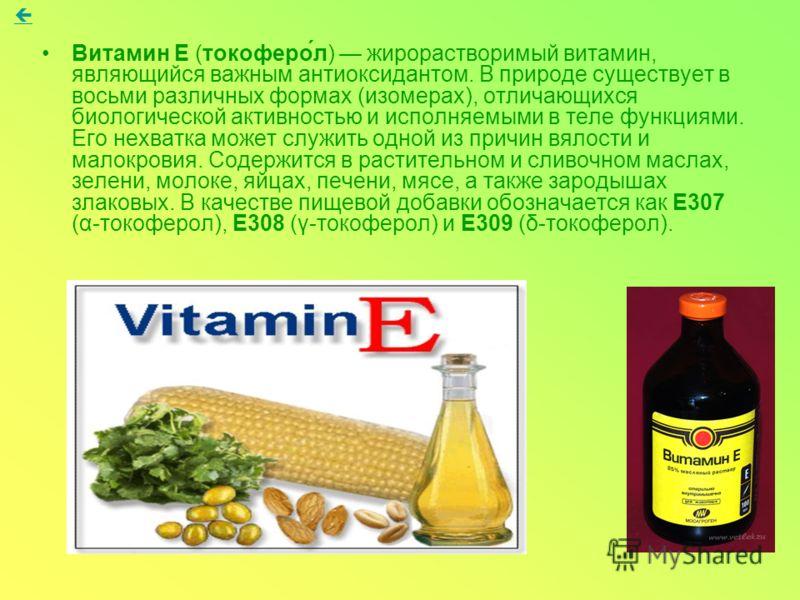 Витамин E (токоферо́л) жирорастворимый витамин, являющийся важным антиоксидантом. В природе существует в восьми различных формах (изомерах), отличающихся биологической активностью и исполняемыми в теле функциями. Его нехватка может служить одной из п