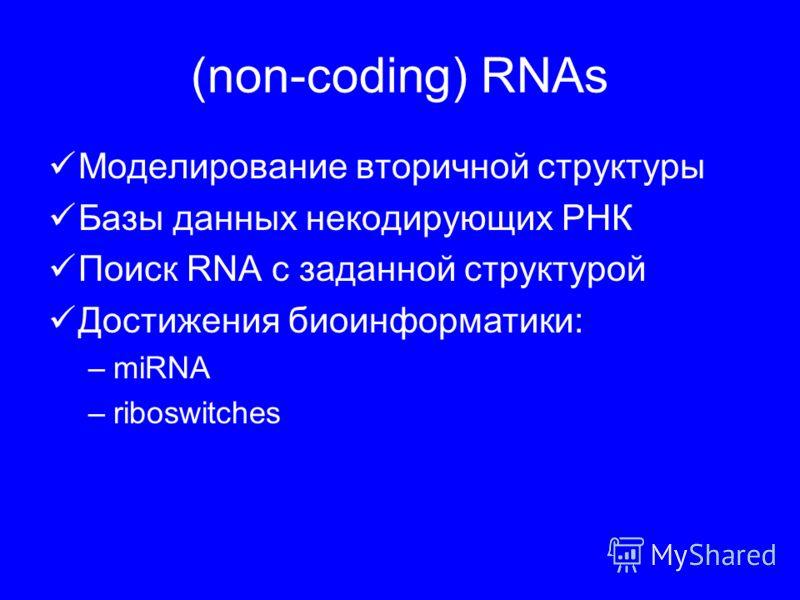 (non-coding) RNAs Моделирование вторичной структуры Базы данных некодирующих РНК Поиск RNA c заданной структурой Достижения биоинформатики: –miRNA –riboswitches