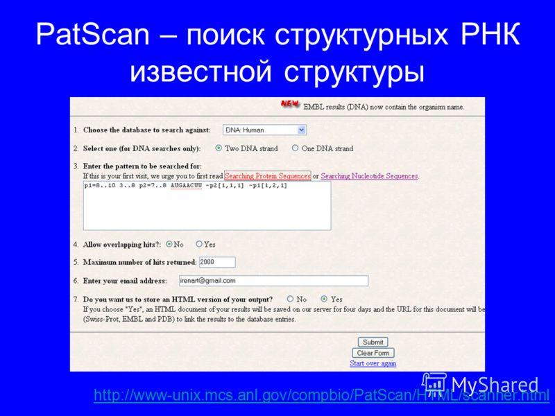 PatScan – поиск структурных РНК известной структуры http://www-unix.mcs.anl.gov/compbio/PatScan/HTML/scanner.html