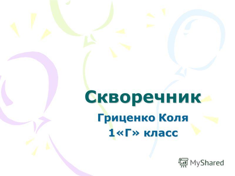 Скворечник Гриценко Коля 1«Г» класс