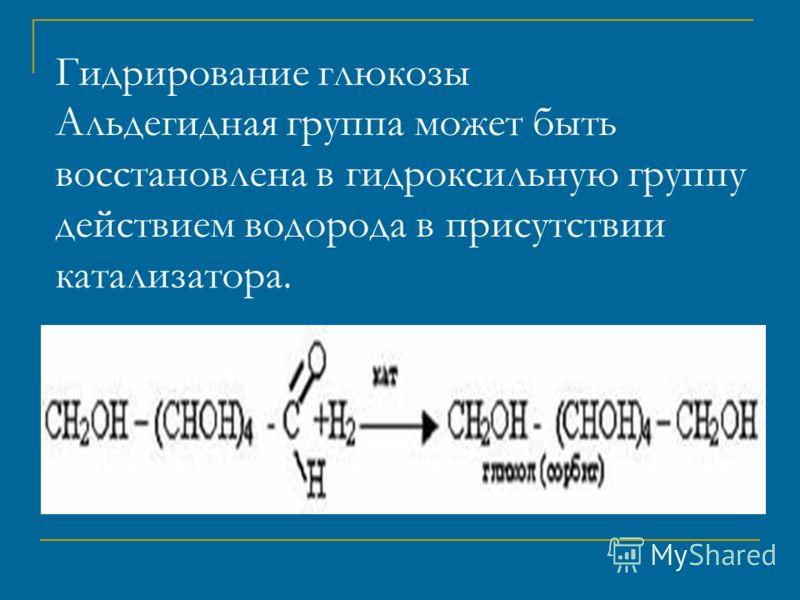Гидрирование глюкозы Альдегидная группа может быть восстановлена в гидроксильную группу действием водорода в присутствии катализатора.