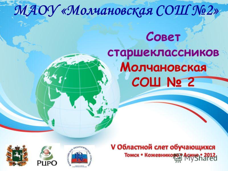 МАОУ «Молчановская СОШ 2» Совет старшеклассников Молчановская СОШ 2