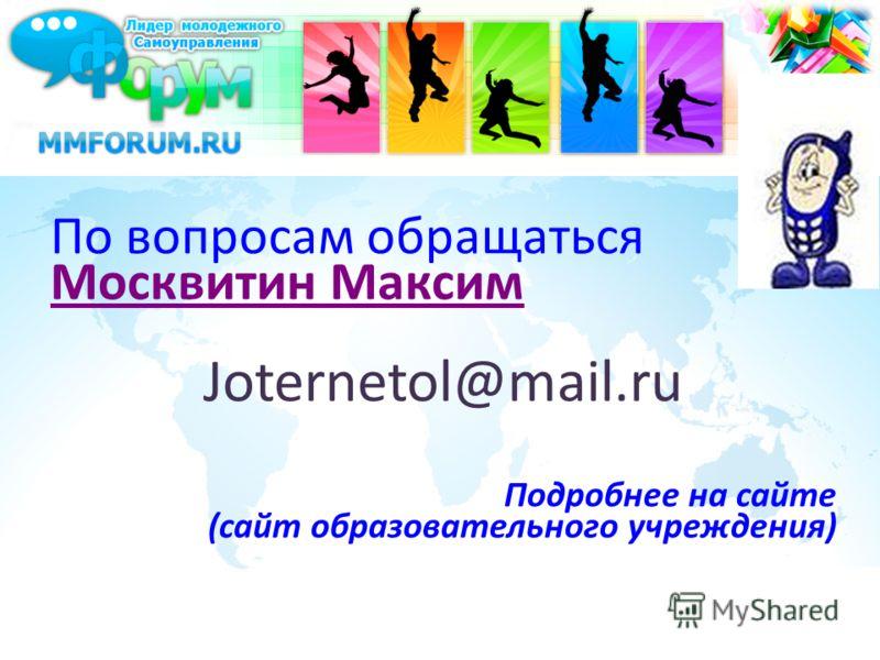 По вопросам обращаться Москвитин Максим Joternetol@mail.ru Подробнее на сайте (сайт образовательного учреждения)