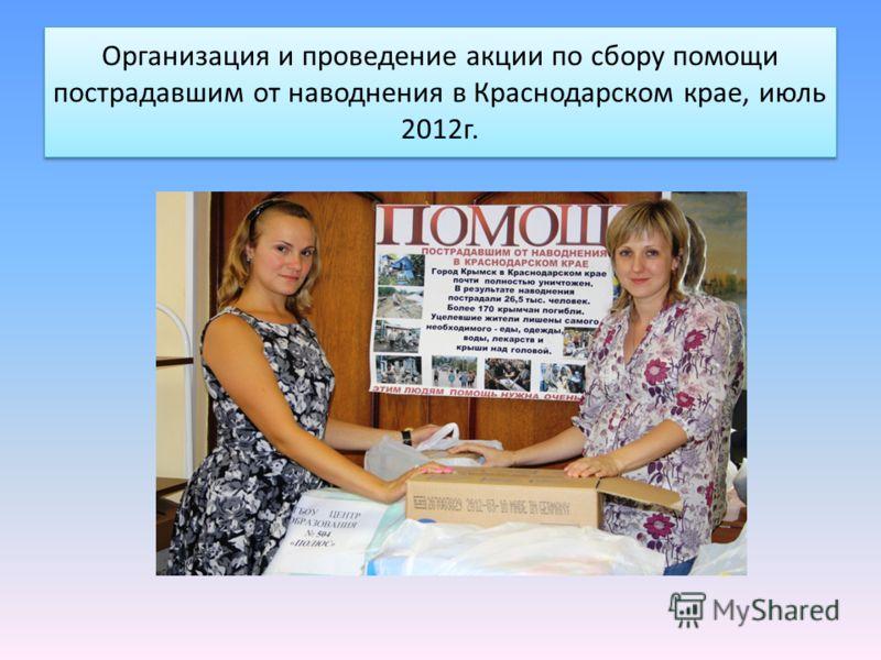 Организация и проведение акции по сбору помощи пострадавшим от наводнения в Краснодарском крае, июль 2012г.