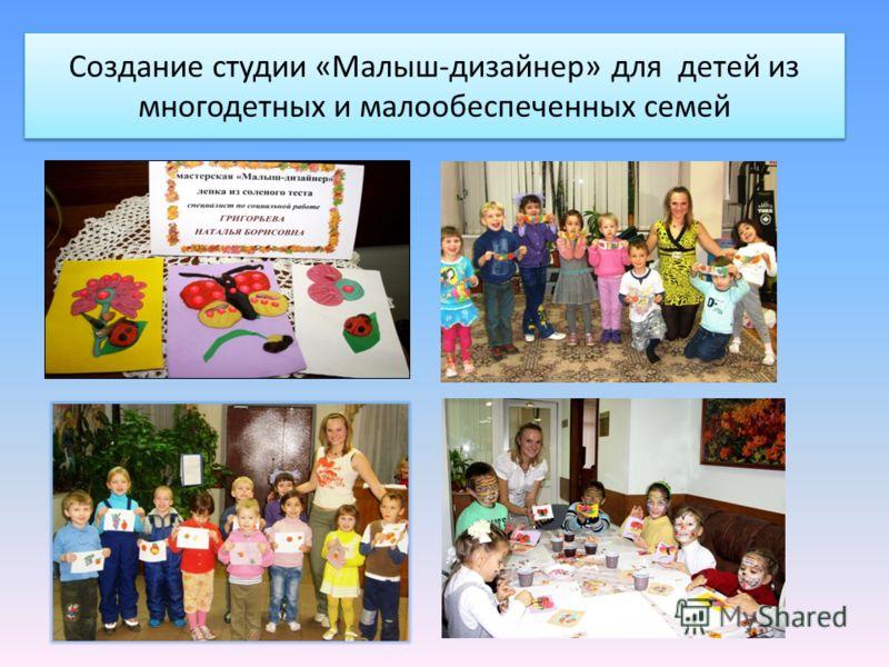Создание студии «Малыш-дизайнер» для детей из многодетных и малообеспеченных семей