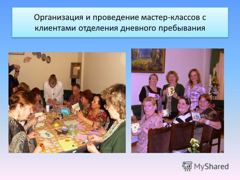 Организация и проведение мастер-классов с клиентами отделения дневного пребывания
