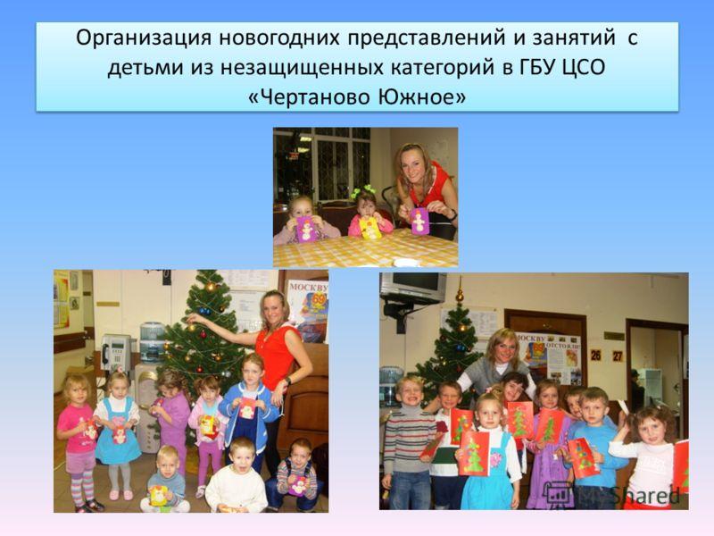 Организация новогодних представлений и занятий с детьми из незащищенных категорий в ГБУ ЦСО «Чертаново Южное»