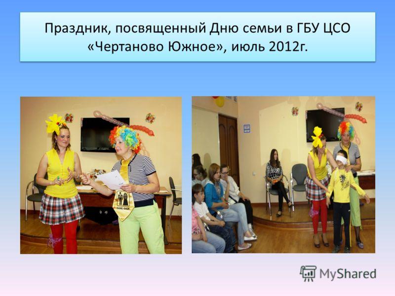 Праздник, посвященный Дню семьи в ГБУ ЦСО «Чертаново Южное», июль 2012г.