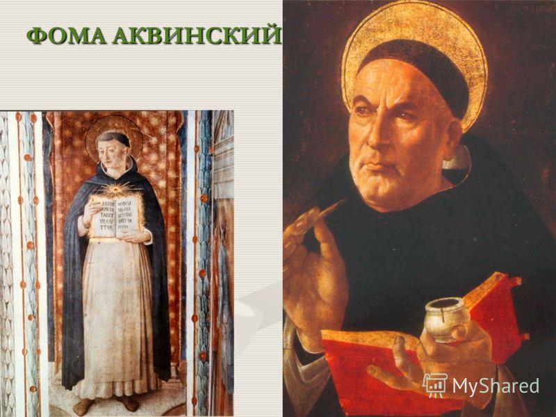 ФОМА АКВИНСКИЙ Фо ма Акв инс кий