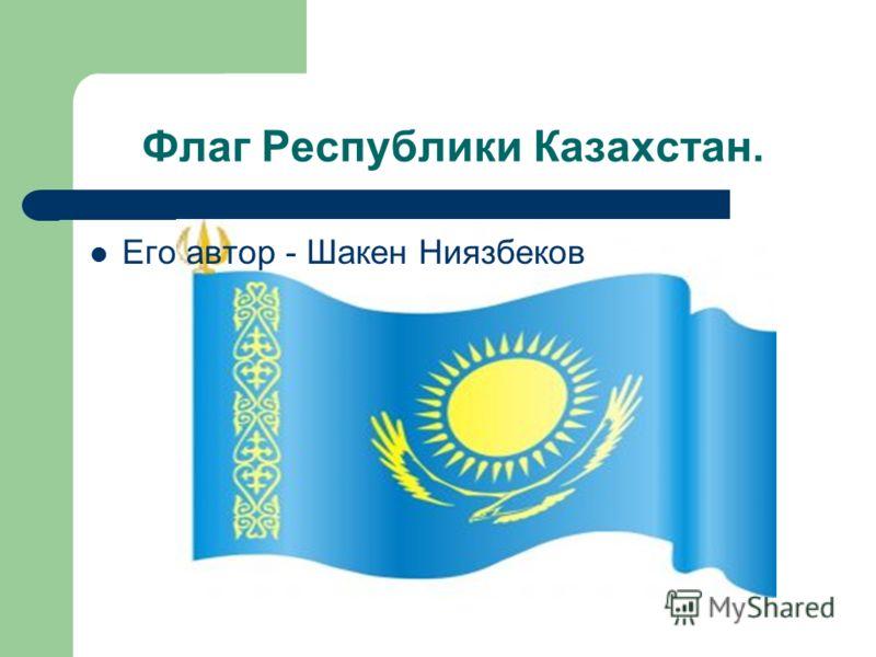 Флаг Республики Казахстан. Его автор - Шакен Ниязбеков