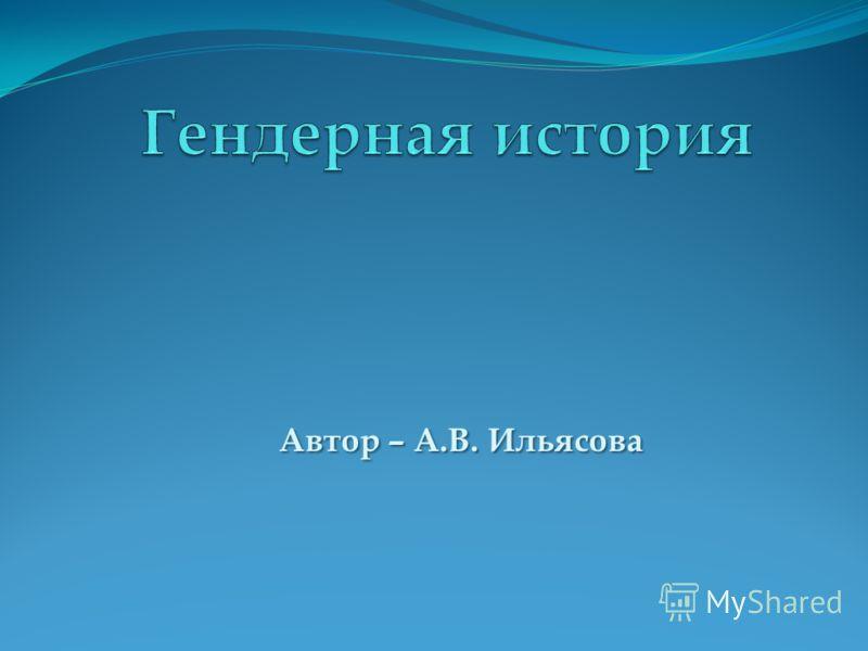 Автор – А.В. Ильясова