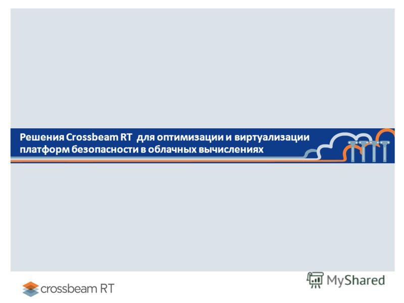 Решения Crossbeam RT для оптимизации и виртуализации платформ безопасности в облачных вычислениях