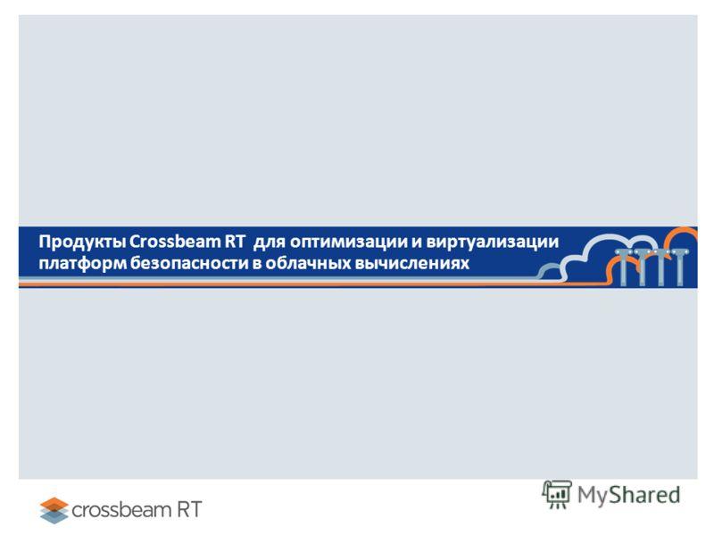 Продукты Crossbeam RT для оптимизации и виртуализации платформ безопасности в облачных вычислениях