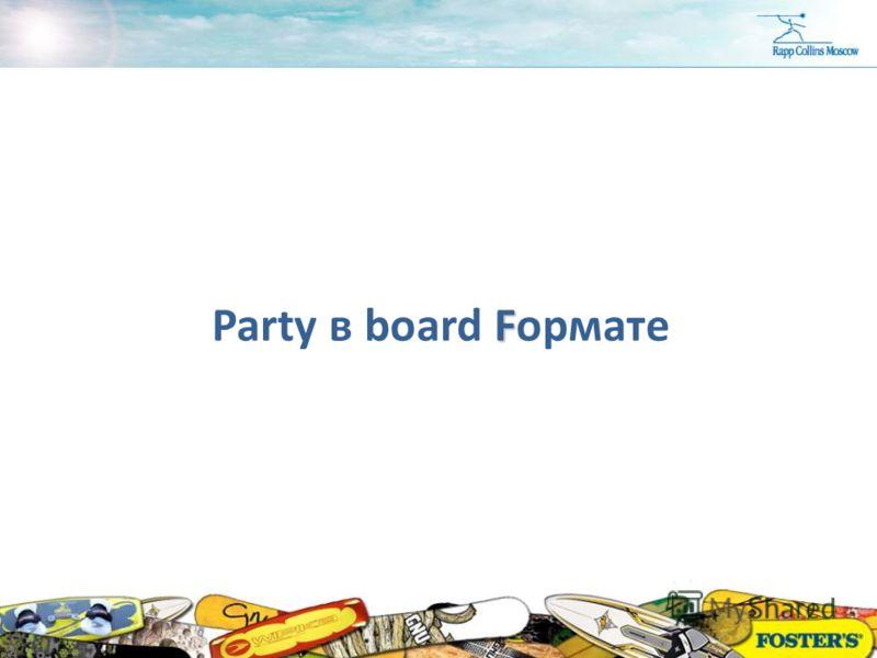 F Party в board Fормате
