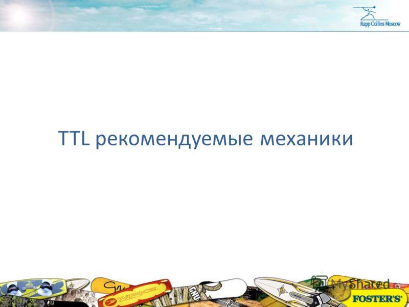 TTL рекомендуемые механики
