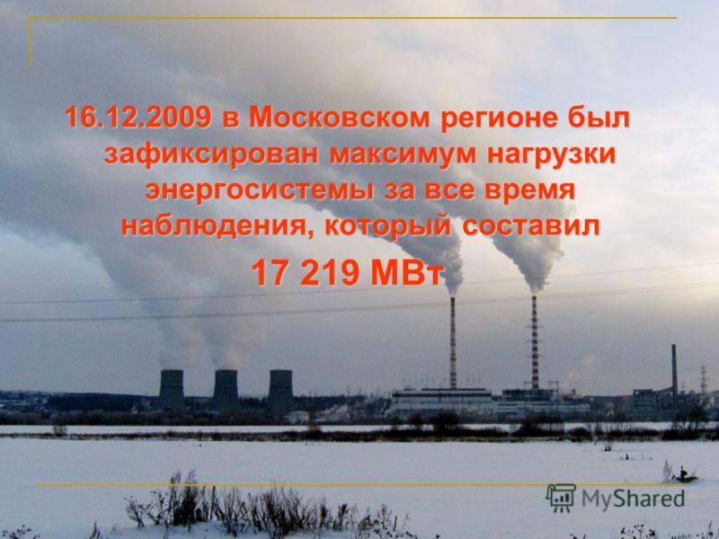 16.12.2009 в Московском регионе был зафиксирован максимум нагрузки энергосистемы за все время наблюдения, который составил 17 219 МВт