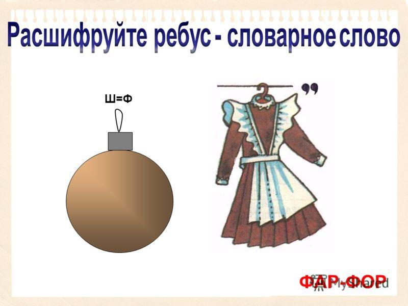 Ш=Ф ФАР-ФОР