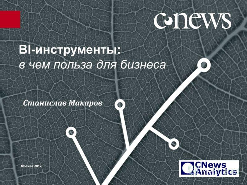 BI-инструменты: в чем польза для бизнеса Москва 2012 Станислав Макаров