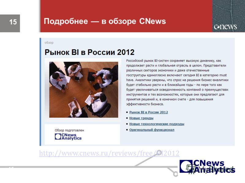 15 Подробнее в обзоре CNews 15 http://www.cnews.ru/reviews/free/BI2012
