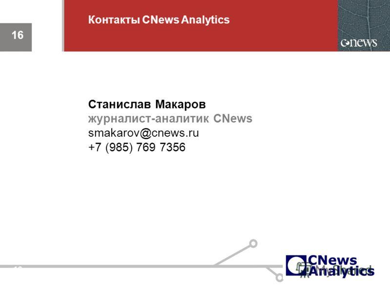 16 Контакты CNews Analytics Станислав Макаров журналист-аналитик CNews smakarov@cnews.ru +7 (985) 769 7356 16