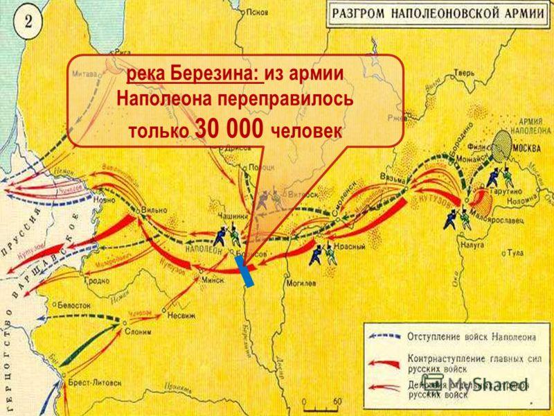 река Березина: из армии Наполеона переправилось только 30 000 человек